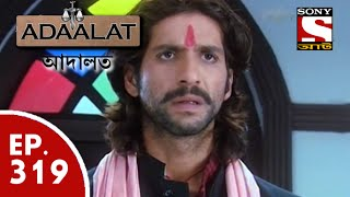 Adaalat - আদালত (Bengali) - Ep 319 - Antiques Shop on Fire (Part-1)