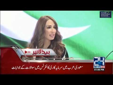 News Headlines | 1:00 PM | 23 Oct 2018 | 24 News HD