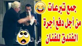 كاميرا خفيه مع الفنان السوري  الكوميدي نزار ابو حجر / ابو غالب / بليله بلبلوكي   ( ضافي العبداللات)