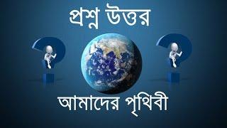 আমাদের পৃথিবী | প্রশ্ন উত্তরে আমাদের পৃথিবী | Information About Earth | GK | সাধারন জ্ঞান |
