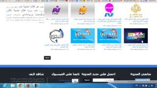 جميع القنوات المصرية بث مباشر اونلاين قنوات مصر البث المباشر