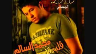 قلب قلب وين وين   محمد السالم مع كلمات الاغنية    YouTube