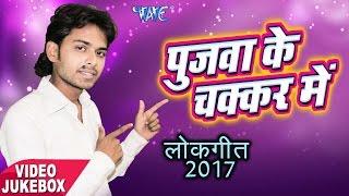 सुपरहिट गाना - Pujawa Ke Chakkar Me - Raja Babu - Video JukeBox - Bhojpuri Hot Songs 2017 new