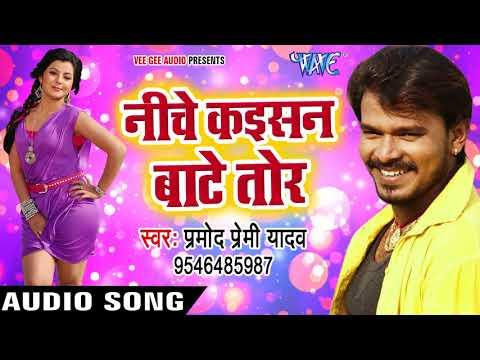 Xxx Mp4 Pramod Premi NEW लोकगीत 2017 निचे कइसन बाटे तोर Maza Mare Aaihe Ae Yarau Bhojpuri Songs 3gp Sex