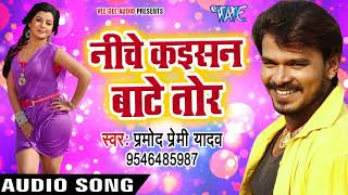 Pramod Premi NEW लोकगीत 2017 - निचे कइसन बाटे तोर - Maza Mare Aaihe Ae Yarau - Bhojpuri Songs