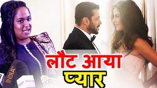 Salman और Katrina वापिस एकसाथ - Arpita Khan ने किया बड़ा खुलासा