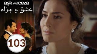 مسلسل عشق و جزاء - الحلقة 103