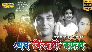Megh Bizli Badol | Full HD Bangla Movie | Jafor Iqbal, Suchorita, Mostofa, Roji Samad | CD Vision