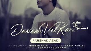 فرشاد آزادی ( دستامو ول کرد ) ۲۰۱۸ Farshad Azadi -Dastamo Vel Kard
