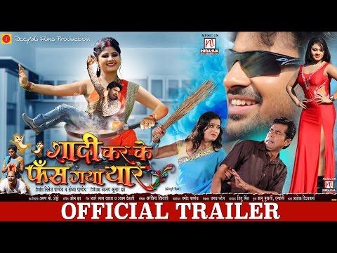 Xxx Mp4 Shaadi Karke Phas Gaya Yaar Bhojpuri Movie Official Trailer 3gp Sex