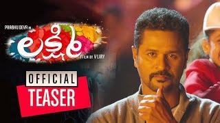 Lakshmi Telugu Teaser || Lakshmi Telugu Movie Latest Trailer | Prabhu Deva, Aishwarya Rajesh || 2018