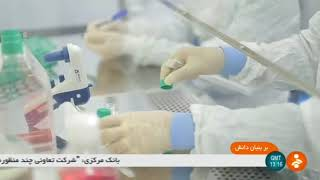 Iran Stem cell therapy injection treatments درمان با تزريق سلولهاي بنيادي ايران