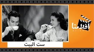 الفيلم العربي - ست البيت - بطولة فاتن حمامه وعماد حمدي وزينب صدقي