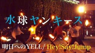 【ヲタ芸】明日へのYELL/水球ヤンキース【ばっさー☆】