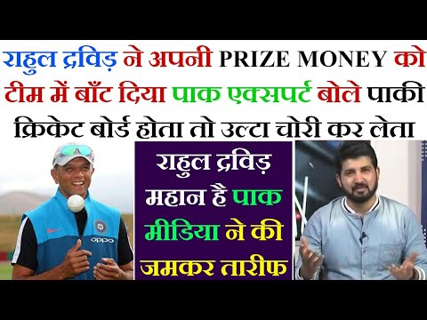 Xxx Mp4 Pak Media Praising Rahul Dravid After He Divided His Prize Money Into The Team 3gp Sex