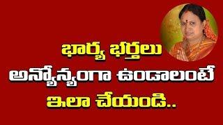 భార్య భర్తల మధ్య అనుబంధం కచ్చితంగా బాగుంటుంది || Vijayamargam || Telugu Traditional Facts