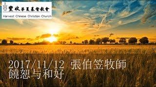 2017/11/12 張伯笠牧師:饒恕与和好