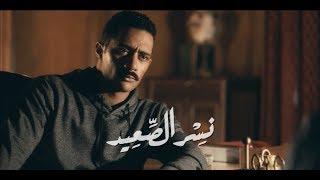 تتر مسلسل نسر الصعيد - يا زين يا ولد الزين غناء ابراهيم الحكمي - نسر الصعيد - محمد رمضان
