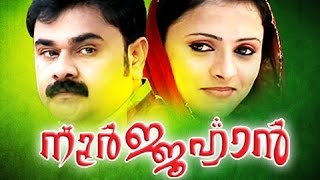 Malayalam Home Cinema | Noorjahan | Malayalam Teli Film Full Movie 2015