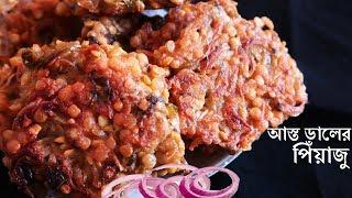 আস্ত ডালের মুচমুচে পিয়াজু |মজাদার পিয়াজু/পেয়াজু|Bangladeshi piyaju recipe|Piyaji recipe|Piaju