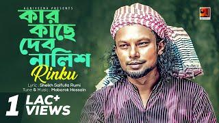 New Bangla Folk Song 2018 | Kar Kache Debo Nalish | by Rinku | Lyrical Video | ☢☢ EXCLUSIVE ☢☢
