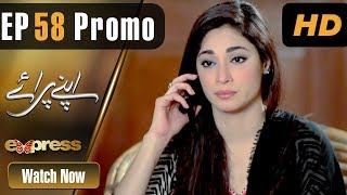 Drama   Apnay Paraye - Episode 58 Promo   Express Entertainment Dramas   Hiba Ali, Babar Khan
