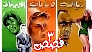Thalath Kesas Movie | فيلم ثلاث قصص
