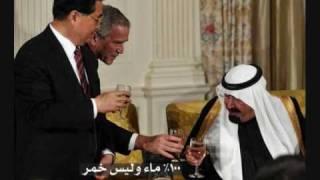 دليل ان ملك السعودية لا يشرب خمر
