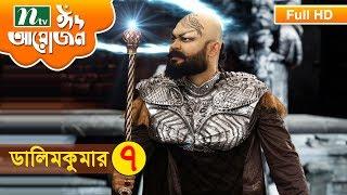 Drama Serial : Dalim Kumar, Episode 07 | Tanjin Tisha, Tanvir Khan by A R Belal, A T M Maqsudul Haq