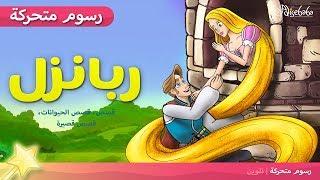 ربانزل (الجديد) - قصص اطفال قبل النوم - رسوم متحركة - بالعربي