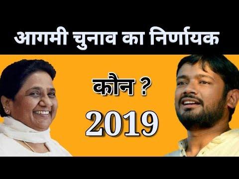 Xxx Mp4 आगमी चुनाव का निर्णायक कौन कन्हैया कुमार या मायावती Bihari Sultan 3gp Sex