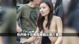 杭州妹子在美国裸骑,并没有什么不妥