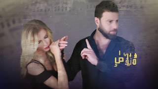 طارق نور - روح ماريدك ( اوديو حصري )| 2018