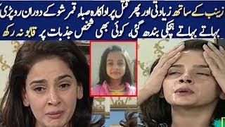 Saba Qamar Really Emotional - Justice For Zainab - Kis Se Mangay Insaaf