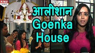 Yeh Rishta Kya Kehlata Hai की शान बढ़ाएेगा ये आलीशान Goenka House
