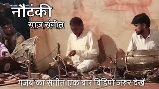 Bhojpuri Nautanki Nach Bhojpuri Nach Program !! साज़ संगीत !! HD Nautanki UP- Bihar