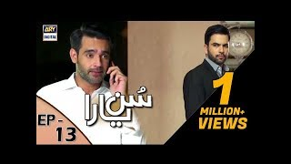Sun yaara - Ep 13 - 27th March 2017 - ARY Digital Drama uploaded on 03-07-2017 955651 views