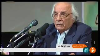 Iran Doctor Jalal Mojibian, Yazd city پزشك جلال مجيبيان يزد ايران