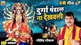 HD गोलगप्पा    Latest DEV GEET 2016     Singer & Geet Govind Gopal