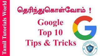 Google Top 10 Tips and Tricks Tamil Tutorials_HD