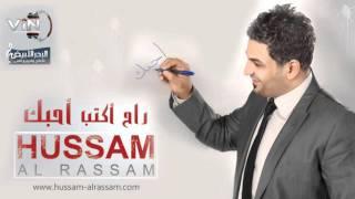 حسام الرسام - صار شكد
