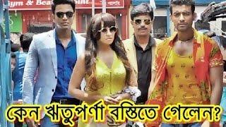 কেন ঋতুপর্ণা বস্তিতে গেলেন দেখুন | Rituparna Sengupta | Anneshan Bengali Film First Look