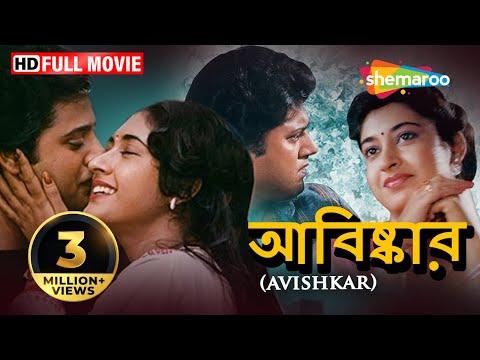 Xxx Mp4 Aviskar Superhit Bengali Movie Tapash Paul Satabdi Roy Biplab 3gp Sex