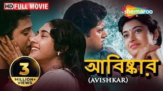 Aviskar - Superhit Bengali Movie - Tapash Paul - Satabdi Roy - Biplab