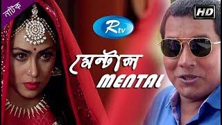 Mental | মেন্টাল  | Popy | Hasan jahangir | Afjal Shorif | Rtv Special Drama