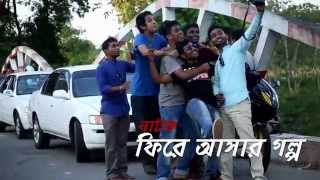 Fire Ashar Golpo - Official Trailer ( New Generation Sylheti Natok)
