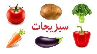 Vegetables in Farsi/Persian    نام سبزیجات به زبان فارسی