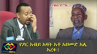 PM Abiy Ahmed's father Ato Ahmed Ali passed away.
