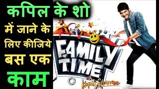 Family time with Kapil Sharma, How to take part in kapil sharma new show, कपिल के शो में होगी एंट्री