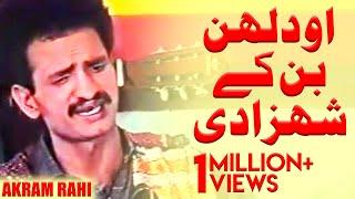 Oh Dulhan Ban Key Shehzadi - Akram Rahi